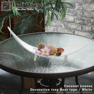 アジアン バリ 雑貨 小物入れ デコレーション トレイ ココナッツリーフ ホワイト z910203a|landmark