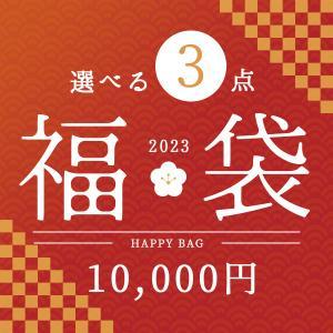 福袋 インテリア 雑貨 小物 収納バスケット 照明 ミラー クッション よりどり3点壱万円福袋  アウトレット ZA3PC10000