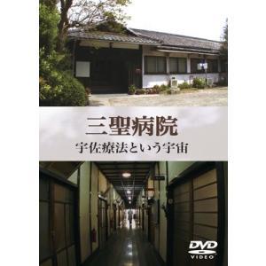 『三聖病院 宇佐療法という宇宙』【DVD】(森田療法)|landscape-store
