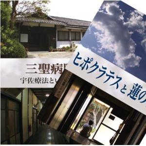 『ヒポ+三聖』お買い得セット 【DVD】(森田療法)|landscape-store