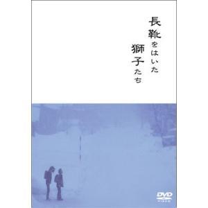 『長靴をはいた獅子たち』【DVD】(民俗芸能)|landscape-store