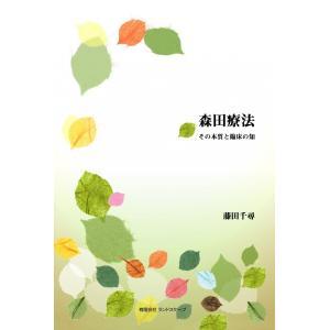 『森田療法 その本質と臨床の知』【書籍】|landscape-store