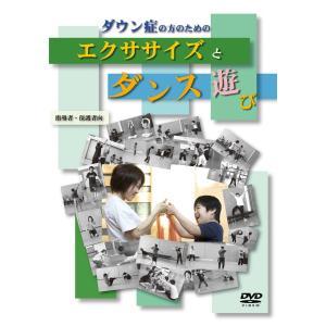 ダウン症の方のためのエクササイズとダンス遊び【DVD】|landscape-store