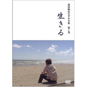 森田療法ビデオ全集 第1巻 生きる【DVD】|landscape-store