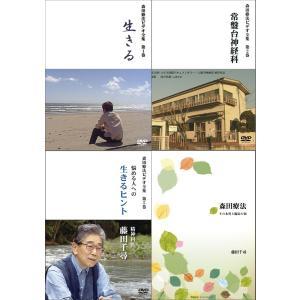 森田療法 藤田千尋セット【書籍+3DVD】|landscape-store