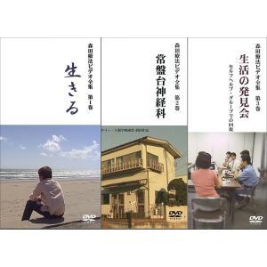 「森田療法ビデオ全集 1stシーズン(第1〜3巻)」お買得セット|landscape-store