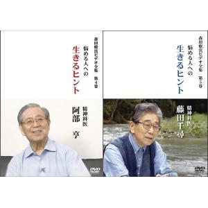 「森田療法ビデオ全集 2ndシーズン(第4+5巻)」お買得セット|landscape-store