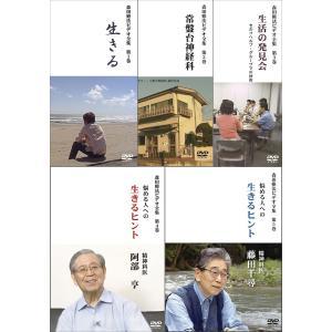 「森田療法ビデオ全集 1st+2nd シーズン(第1〜5巻)」お買得セット|landscape-store