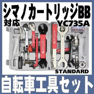 自転車工具セット 自転車修理工具セット(キット) ツールボックス バイクハンド BIKE HAND YC-735A