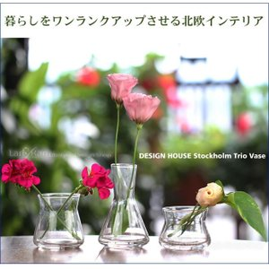 クリスマスが待ち遠しくなる一品。 おしゃれでシンプルな花瓶(ガラスベース) 【商品名】デザインハウス...