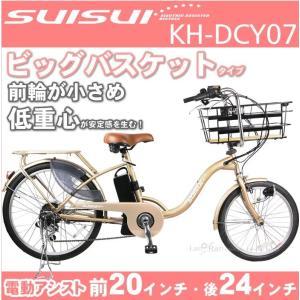 電動アシスト自転車 電動自転車 20/24インチ SUISU...