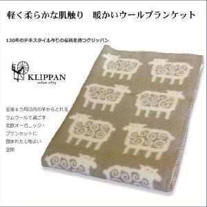 北欧スウェーデンのクリッパン(KLIPPAN)のウールハーフブランケット。グレーとベージュがあります...