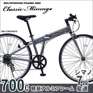 アルミフレームのクロスバイク。カラーはガンメタリックを採用。フレーム部分折りたたみ機能搭載で収納・移...
