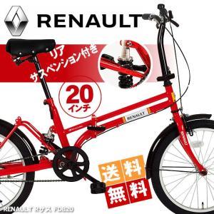 【送料無料】大人気!ルノ― 折たたみ自転車 20インチ リアサスペンション付きです。収納時や車に搭載...