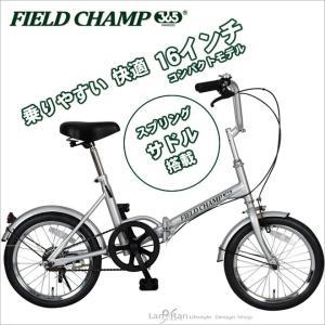 【送料無料】コンパクト・軽量な16インチ折りたたみ自転車。フレーム部分折りたたみ機能搭載で収納・移動...