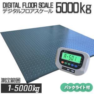 フロアスケール 5t 台秤 最大測定重量5000kg デジタルスケール 1.5mx1.5m 充電式 ...