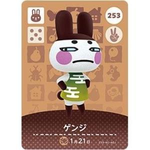 どうぶつの森 amiiboカード 第3弾 【253】 ゲンジ