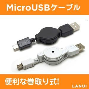 ■商品名  Micro USB ケーブル 巻取り式 ■サイズ  約10〜75cm(コネクタの長さ含む...
