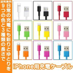 カラフルなiPhone充電ケーブル 全9色 Lightningケーブル ライトニングケーブル 20cm 50cm 1m