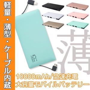 ケーブル内蔵型モバイルバッテリー 持ち運び便利な軽量 薄型タ...