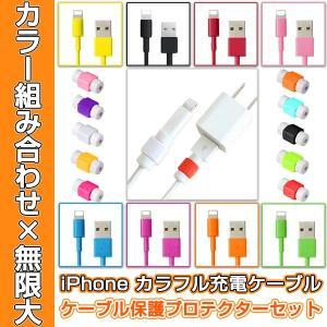 iPhone カラフル充電ケーブル 保護カバー 2個セット ...
