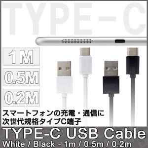 ■商品名 Type-C タイプC 充電 通信 ケーブル 全2色 ■特徴 USBケーブル、Type-C...