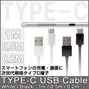 Type-C タイプC USB 充電 通信 ケーブル iPhone macbook Macbook アンドロイド USB-A USB-C