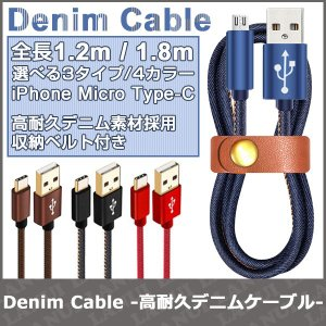 充電器 ケーブル 急速充電 ポイント消化 iPhone Type-C MicroUSB Android 丈夫 保護 デニム かっこいい 1.2m 1.8m