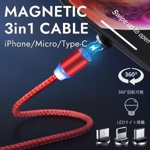 ■商品名 マグネット式充電ケーブル 3端子付 3in1タイプ ■ 特徴 iPhone、MicroUS...