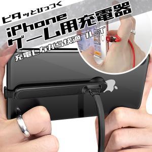 ■商品名 iPhone 充電ケーブル ■ 特徴 荒野行動、PUBGなどのスマホゲームに最適な充電ケー...