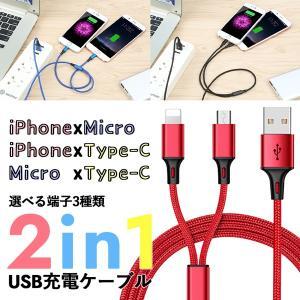 ■商品名 スマートフォン充電ケーブル 2in1 ■ 特徴 ライトニングケーブルやマイクロ、タイプCと...