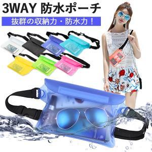 ■商品名 ベルト付き 防水バッグ ■特徴 貴重品やよく使うものをまとめて持ち運べる便利な防水バッグ。...