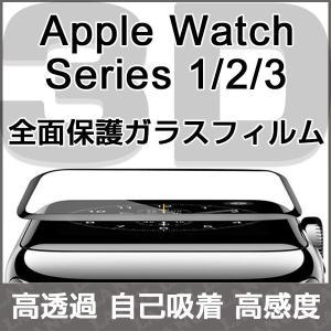 ■商品名 Apple Watch 全面3Dガラスフィルム ■特徴 3D設計で本体ギリギリまで衝撃を吸...