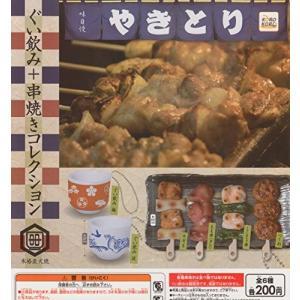ぐい飲み+串焼きコレクション 全6種セット ガチャガチャ|lanui