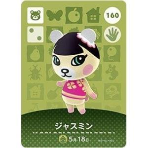 どうぶつの森 amiiboカード 第2弾 ジャスミン No.160