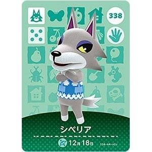 どうぶつの森 amiiboカード 第4弾 シベリア No.338