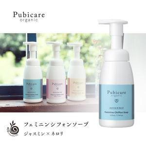 ピュビケア オーガニック フェミニン シフォンソープ 220mL ジャスミン&ネロリPubicare organic feminine chiffon soap Jasmine&neroli|lapia