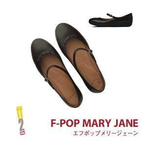 Fitflop フィットフロップ fitflop-fpop maryjane  エフポップメリージェーン   FITFLOP TM   正規品|lapia
