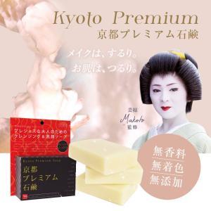 京都プレミアム石鹸 Kyoto Premium Soap 120g|lapia