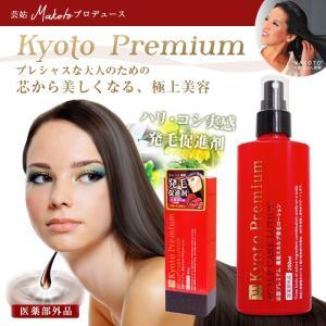 京都プレミアム 薬用スカルプ 育毛 ローション スカルプケア Kyoto Premium SCALP CARE LOTION 200ml|lapia