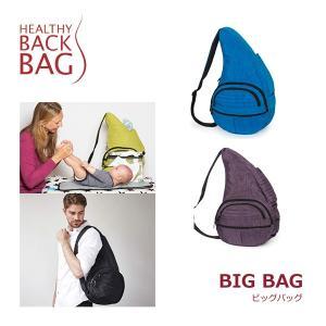 ヘルシーバックバッグ ビッグバック HealthyBackbag bigbag ママバッグ|lapia