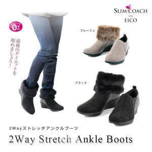 スリムコーチ 2Wayストレッチアンクルブーツ Slim Coach 2Way Stretch Ankle Boots EICO式トレーニング ダイエット ブーツ|lapia