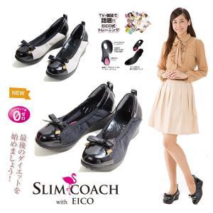 スリムコーチ バレエシューズ エレガンス slimcoach balletshoes  elegance 正規品 セール|lapia