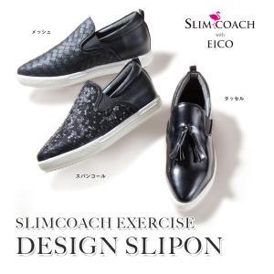 スリムコーチ エクササイズデザインスリッポン Slim Coach Excise design slipon 正規品 ワケ有 セール|lapia