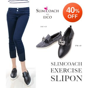 スリムコーチ  slimcoach エクササイズスリッポン 正規品  excise slipon ブラック M,L ワケ有 セール|lapia