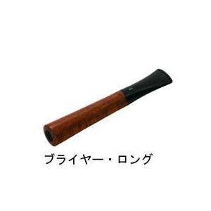 シガレットホルダー ブライヤーロング 喫煙具|lapierre