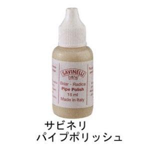 サビネリ・パイプポリッシュ 【喫煙具・パイプ用品】|lapierre