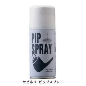 サビネリ・ピップスプレー 【喫煙具・パイプ用品】 lapierre