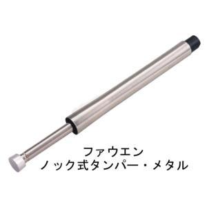 ファウエン ノック式タンパー・メタル 【喫煙具・パイプ用品】 lapierre