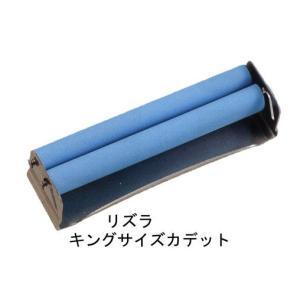 リズラ キングサイズカデット 【喫煙具・手巻きたばこ用品】|lapierre